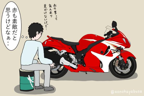 スズキ バイク メガスポーツ 隼 2014年式 レッド ペール缶に腰掛けてバイクを眺める人