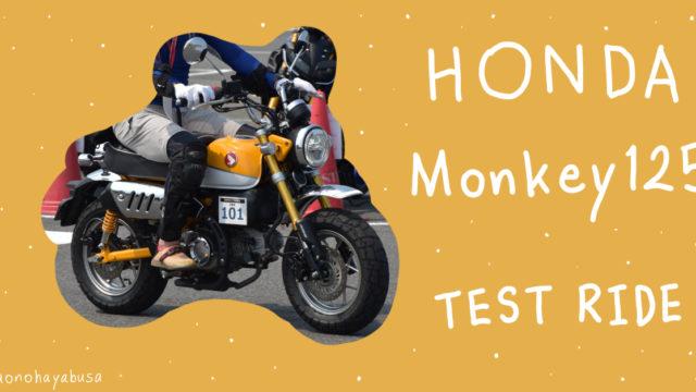 ホンダ バイク モンキー125 バナナイエロー 試乗会 2019年鈴鹿8耐