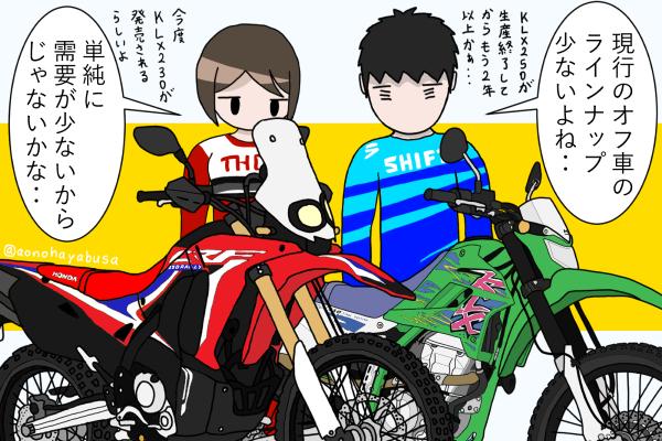 オフロードバイク ホンダ CRF250RALLY レッド カワサキ KLX250 FinalEdition バイクを眺める人