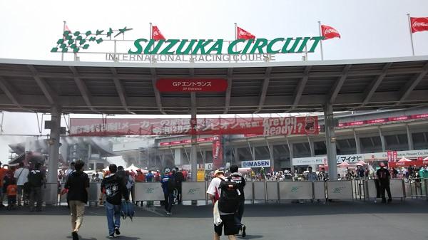 鈴鹿サーキット GPエントランス 鈴鹿8耐