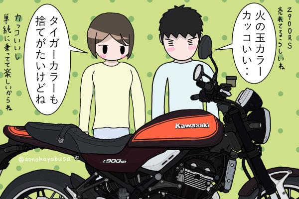 カワサキ バイク ネイキッド Z900RS キャンディートーンブラウン×キャンディトーンオレンジ バイクを眺める人