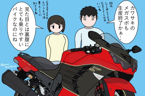 カワサキ バイク メガスポーツ ZX-14R 2015年式 レッド×ガンメタ 30th LIMITED EDITION バイクを眺める人