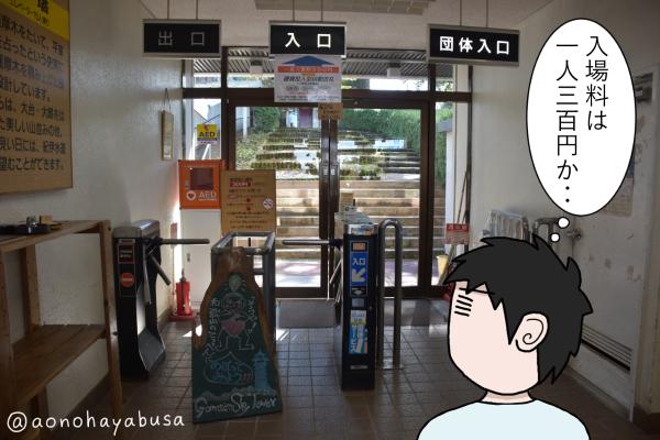 和歌山県 道の駅 田辺市龍神ごまさんスカイタワー 展望台 入口