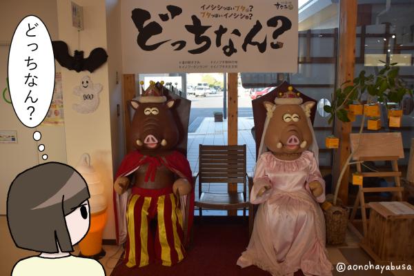和歌山県 道の駅 すさみ イノブタ大王王妃 オブジェ