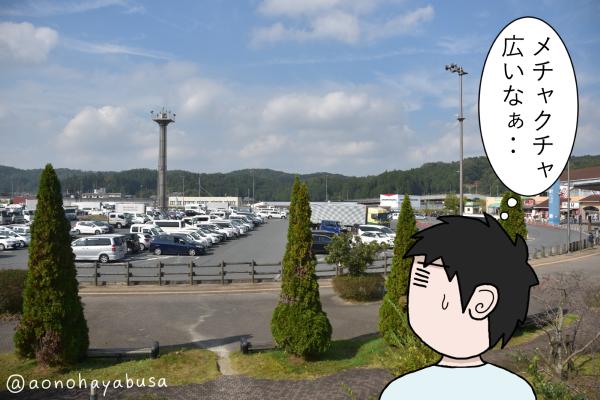 奈良県 道の駅 針テラス 駐車場