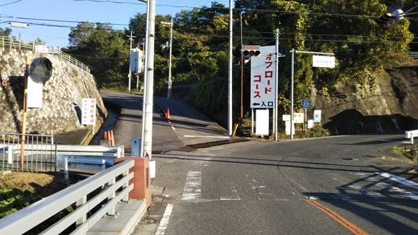 大阪 河内長野 モトクロスコース入り口