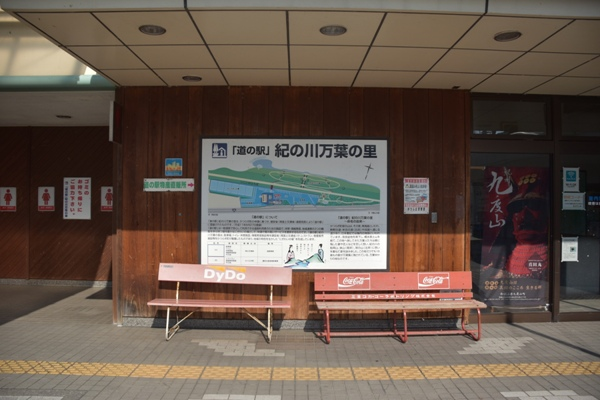 和歌山県 道の駅 紀の川万葉の里