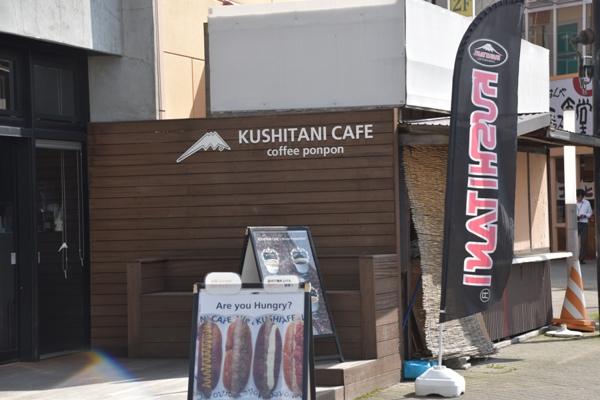 奈良県 道の駅 針テラス クシタニカフェ