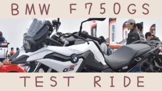 BMW アドベンチャーバイク F750GS ライト・ホワイト