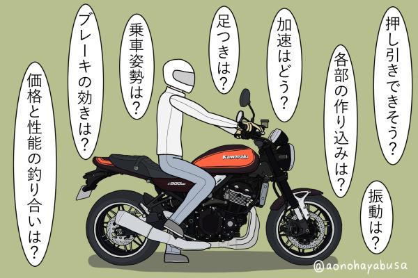カワサキ バイク Z900RS バイクに跨る人