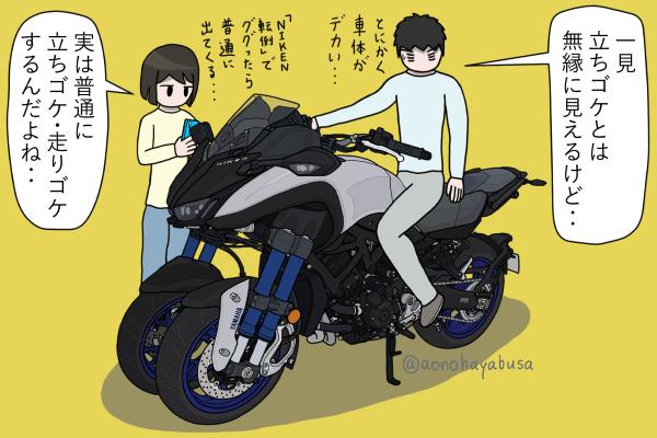 ヤマハ バイク NIKEN マットブルーイッシュグレーメタリック3 バイクに跨る人 スマホで調べものをする人