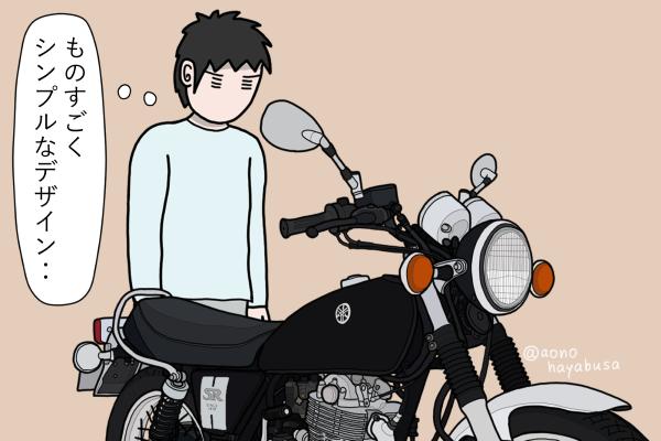 ヤマハ バイク ネイキッド SR400 2019年モデル ヤマハブラック バイクを眺める人
