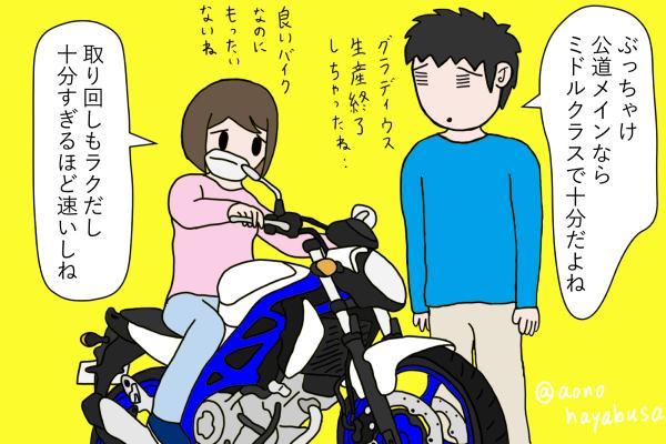 スズキ バイク GLADIUS ブルー バイクに跨る人 バイクを眺める人