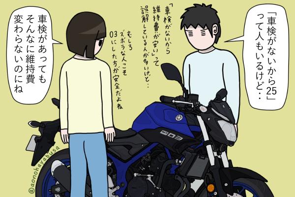 ヤマハ バイク ネイキッド MT-03 ディープパープリッシュブルーメタリックC バイクを眺める人