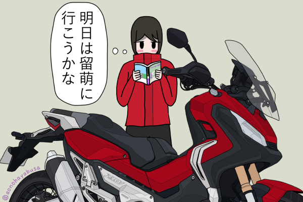 ホンダ バイク ビッグスクーター X-ADV 2018年モデル キャンディークロモスフィアレッド 地図を眺める人