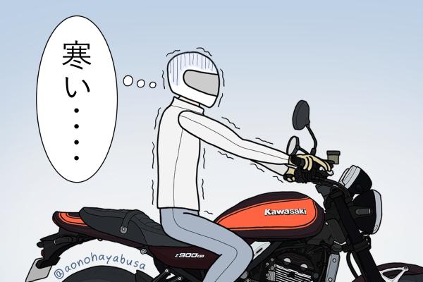 バイク カワサキ Z900RS バイクに乗る人が凍えている様子