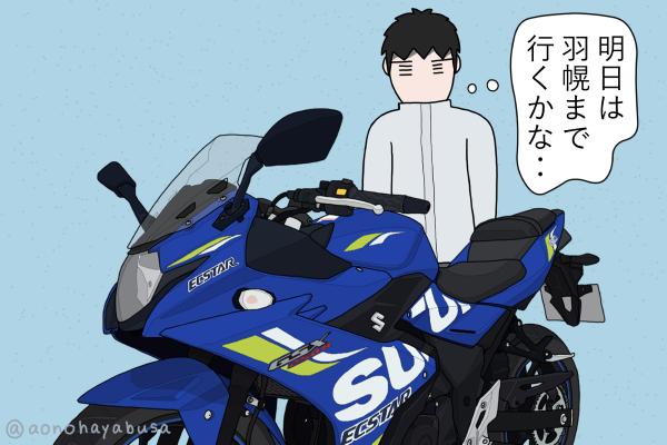 バイク スズキ GSX250R トリトンブルーメタリック バイクを眺める人