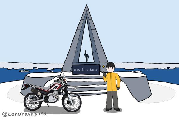 冬 北海道 宗谷岬 バイク 記念碑の前に立つ人