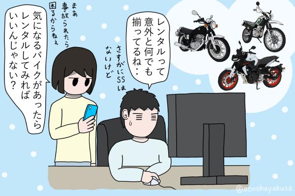 バイク ヤマハ パソコンとスマホでバイクレンタルサービスを探している人