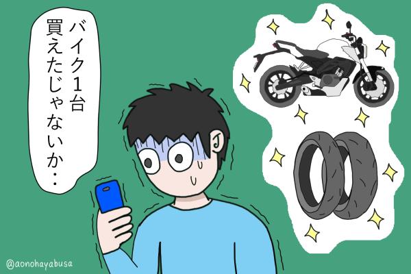 スマホを見て青ざめる人 バイク バイク用のタイヤ