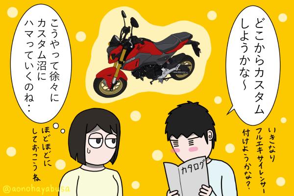 ホンダ バイク 原付二種 125cc GROM パールバレンタインレッド カスタムパーツのカタログを眺める人 呆れる人