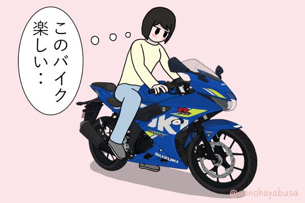 スズキ バイク 原付二種 GSX-R125 トリトンブルーメタリック バイクに跨る人