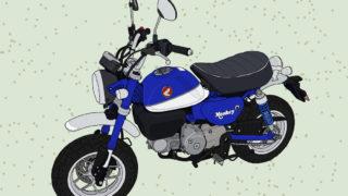 ホンダ バイク 原付二種 パールグリッターリングブルー