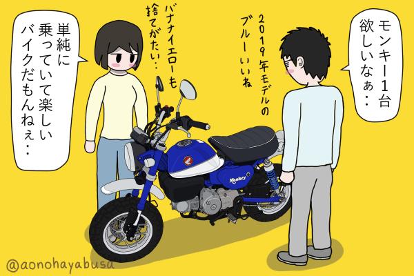 ホンダ バイク 原付二種 パールグリッターリングブルー バイクを眺める人