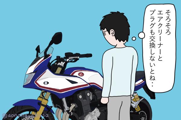 ホンダ バイク CB1300 SUPER BOL D'OR SP パールホークスアイブルー バイクを眺める人