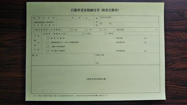 ユーザー車検 自動車重量税納付書