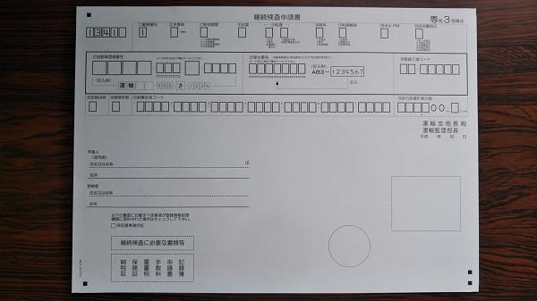 ユーザー車検 継続検査申請書