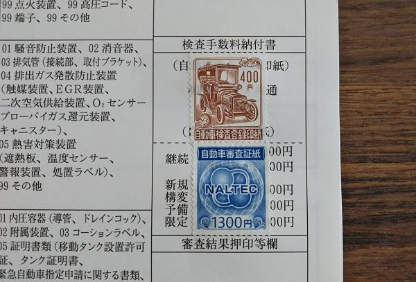 ユーザー車検 検査票に印紙を貼りつけた様子