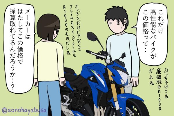 スズキ バイク ネイキッド GSX-S1000 トリトンブルーメタリック バイクを眺める人
