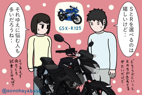 スズキ バイク ネイキッド 原付二種 GSX-S125 ソリッドブラック バイクを眺める人