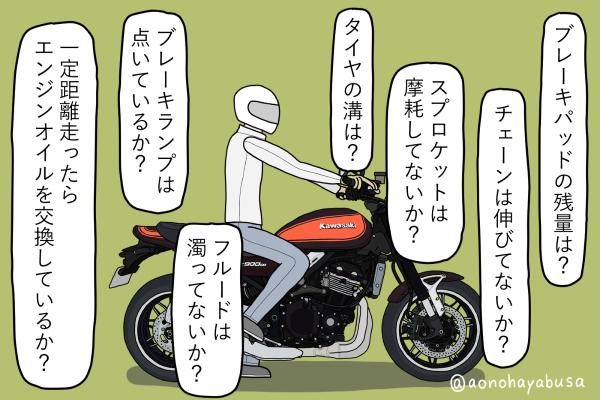 カワサキ バイク ネイキッド Z900RS キャンディートーンブラウン×キャンディトーンオレンジ バイクに跨る人 点検項目