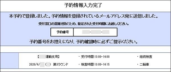 ユーザー車検 予約 画面
