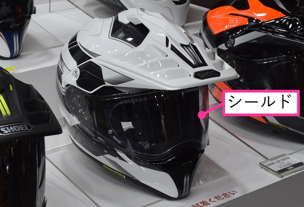 バイク ヘルメット オフロード SHOEI HORNET ADV シールド