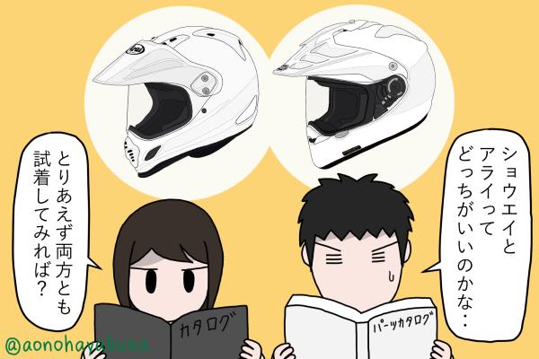 バイク ヘルメット オフロード Arai TOUR CROSS3 SHOEI HORNET ADV ホワイト カタログを眺める人