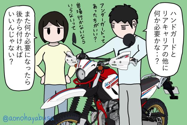 ヤマハ バイク オフロード 250トレール セロー250 ファイナルエディション ホワイト レッド バイクを押し引きする人 バイクを眺める人