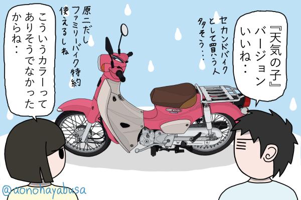 ホンダ バイク 原付二種 スーパーカブ110 『天気の子』ver. レンタル専用車両 HondaGO BIKE RENTAL バイクを眺める人