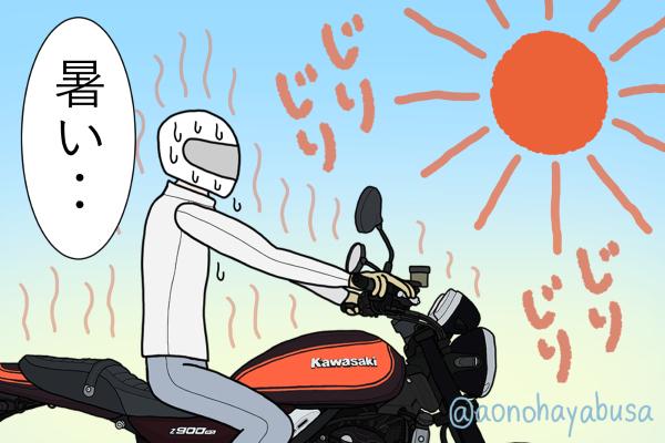 バイク 真夏にバイクに乗る人