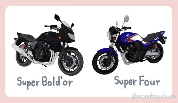 バイク ホンダ ネイキッド CB400 SUPERBOL'DOR ダークネスブラックメタリック SuperFour アトモスフィアブルーメタリック