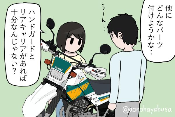 ヤマハ バイク オフロード SEROW225WE バイクを眺める人