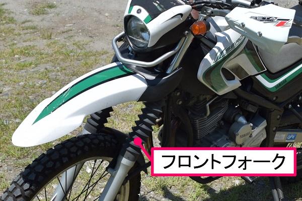 ヤマハ バイク オフロード SEROW250 フロントフォーク
