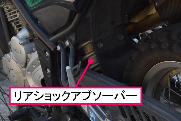 ヤマハ バイク オフロード SEROW250 リアショックアブソーバー