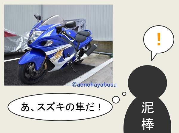 泥棒がバイクを発見したときの様子