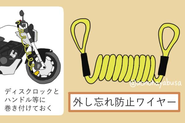 バイク 盗難防止 ディスクロック 外し忘れ防止ワイヤー イラスト