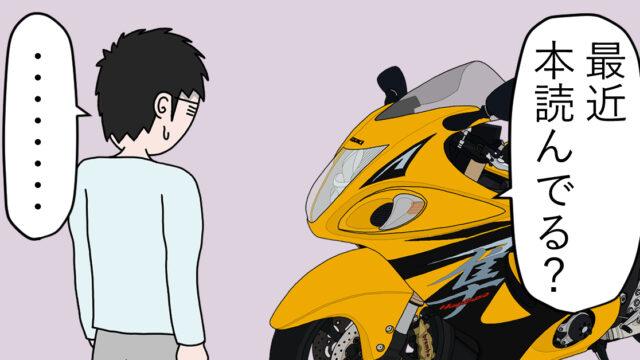 スズキ バイク メガスポーツ 隼
