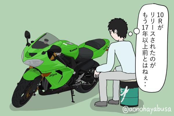 カワサキ バイク リッターSS ZX-10R グリーン バイクを眺める人