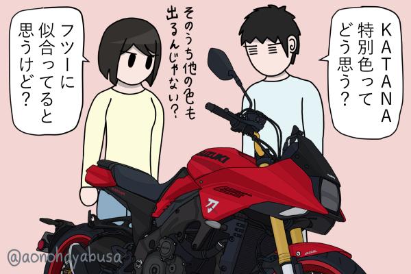 スズキ バイク ネイキッド KATANA 特別色 レッド バイクを眺める人